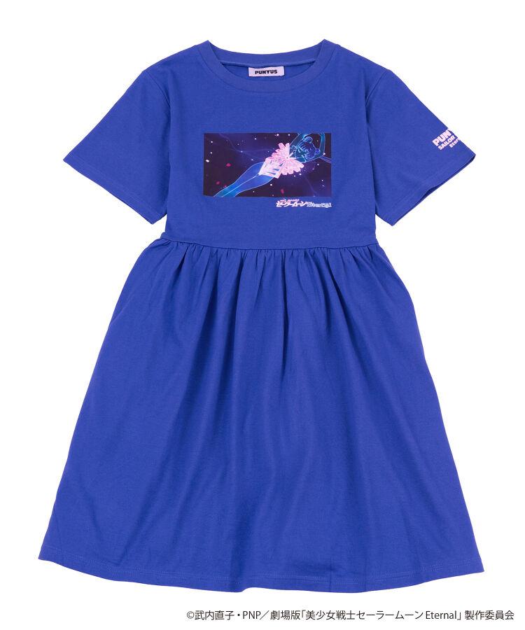 劇場版「美少女戦士セーラームーンEternal」×PUNYUS ムービーシーンTシャツワンピ