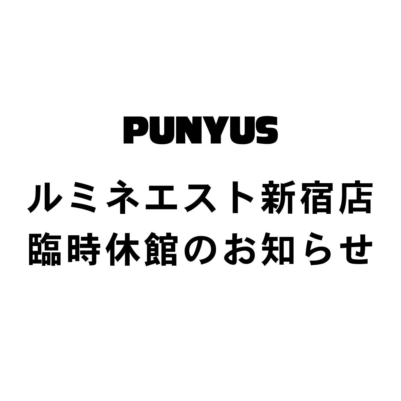 ルミネエスト新宿店 臨時休館のお知らせ
