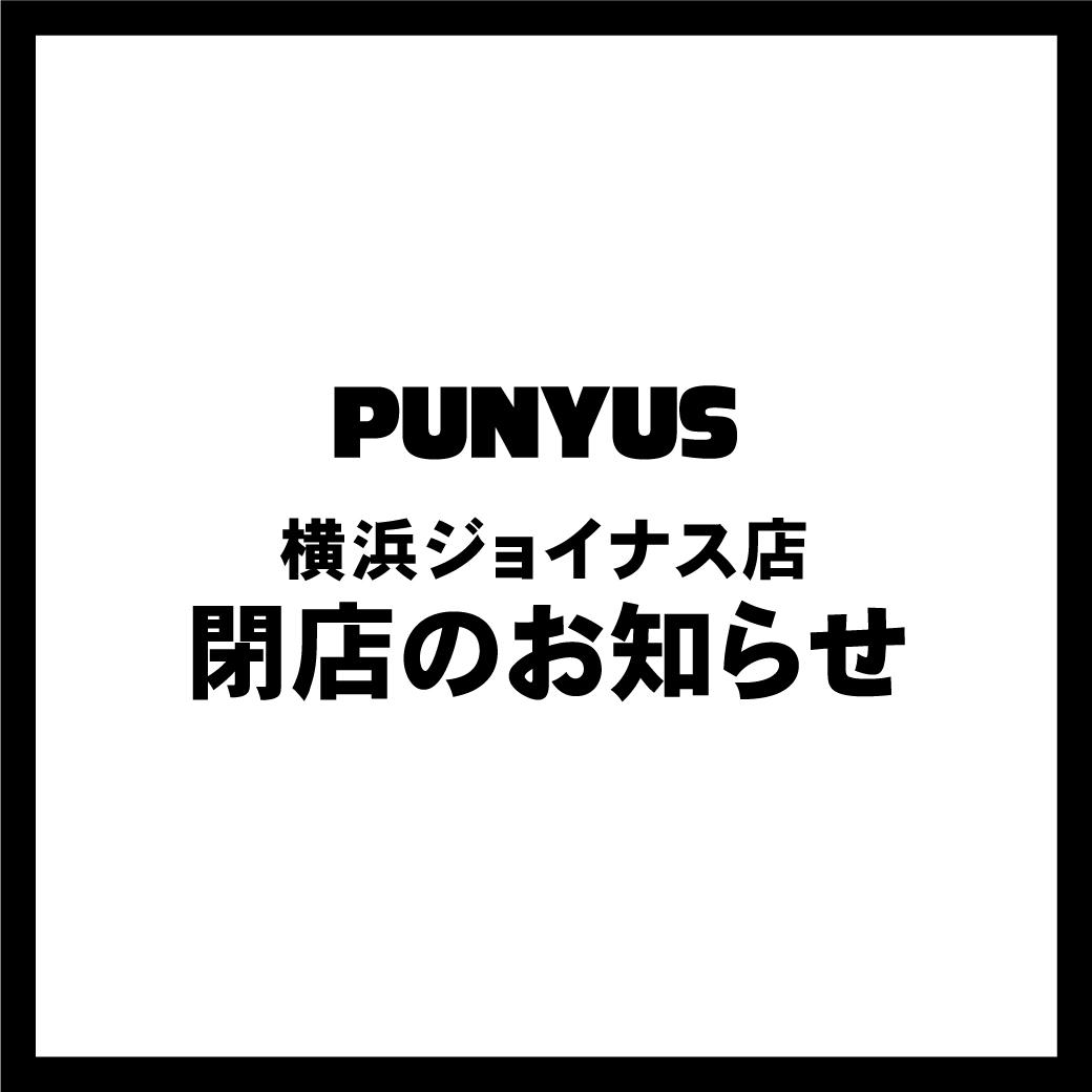 【PUNYUS 横浜ジョイナス店】閉店のお知らせ