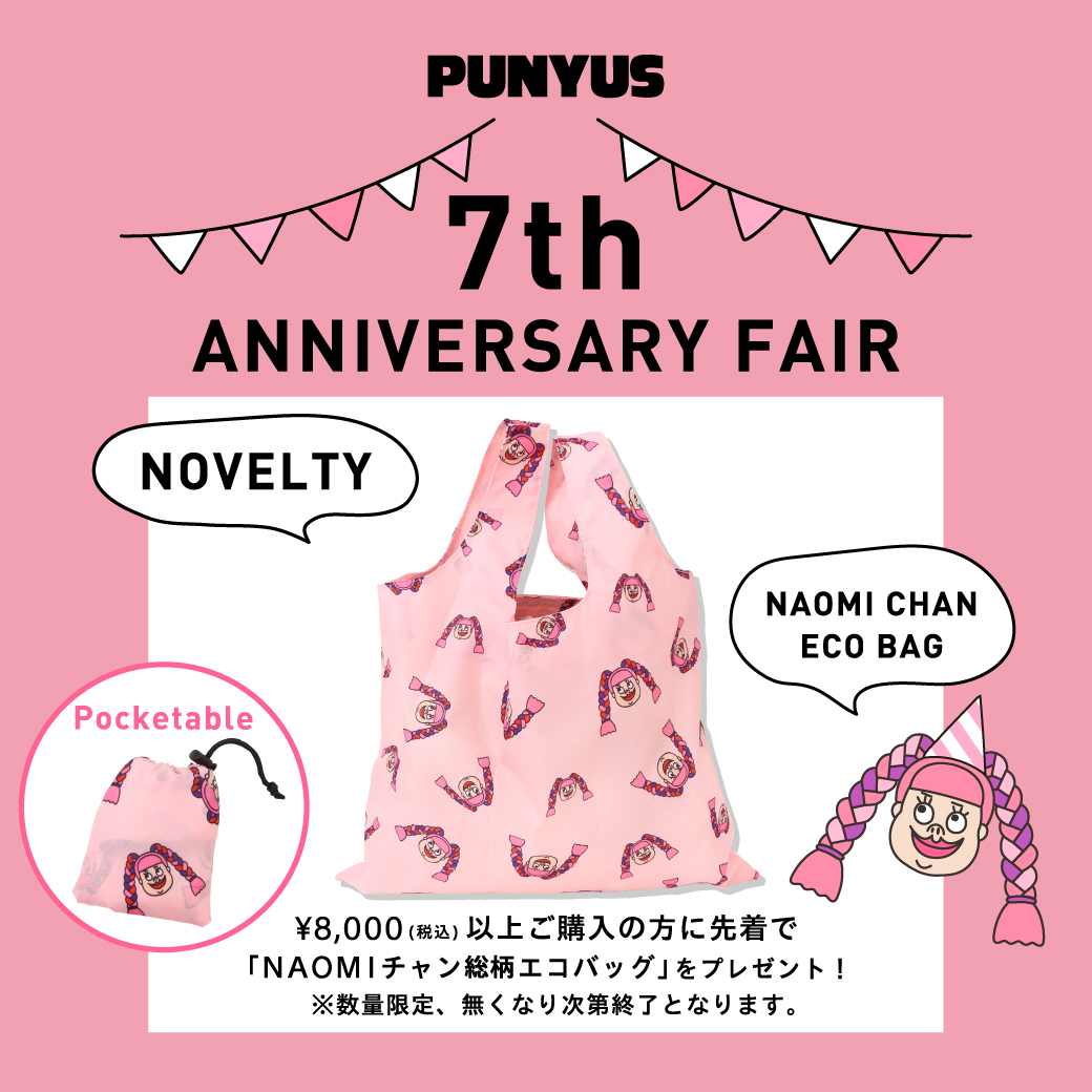 4/16(金)〜7th ANNIVERSARY FAIR