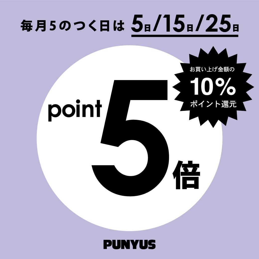 【PUNYUS店舗】毎月5のつく日はポイント5倍!