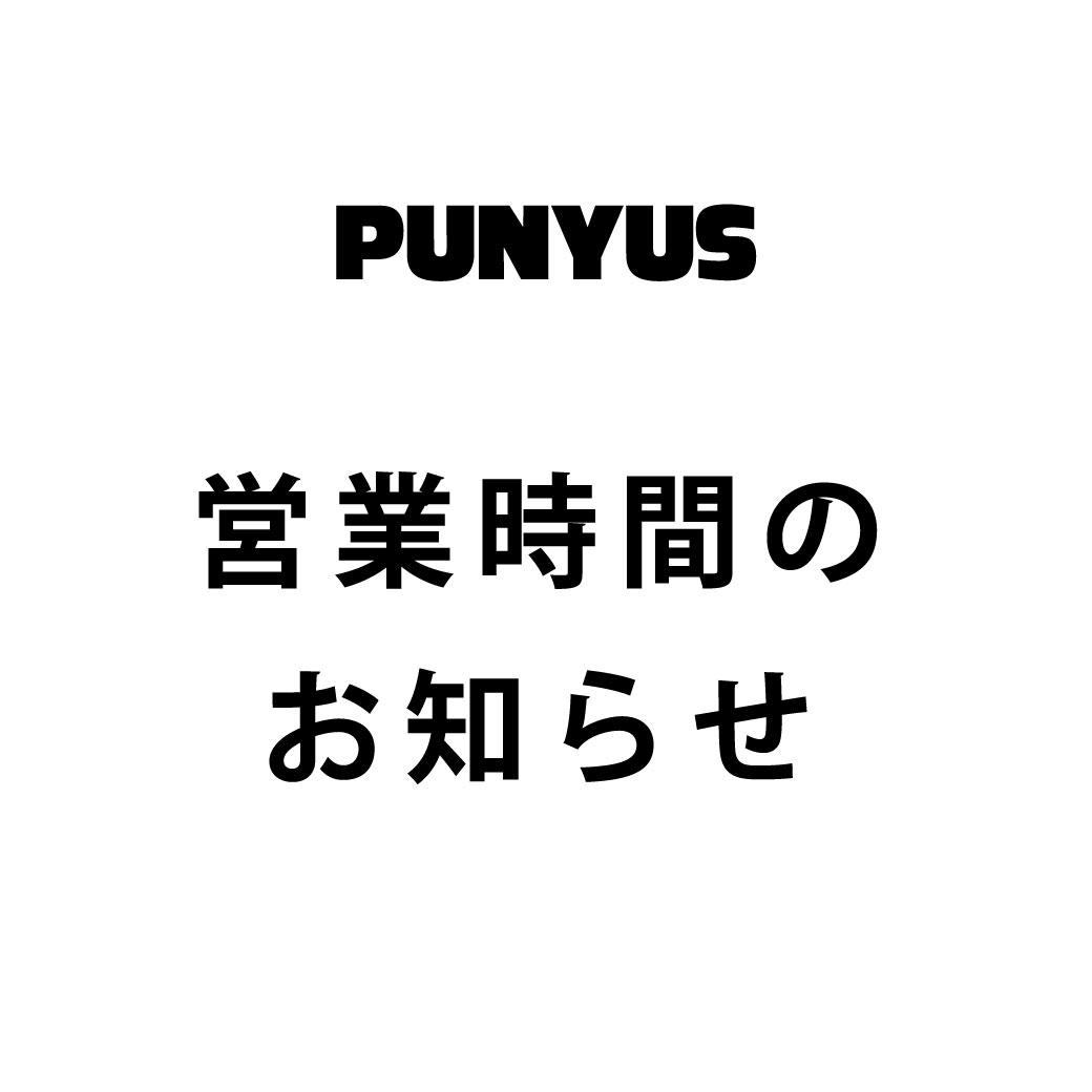 【PUNYUS店舗】営業時間のお知らせ