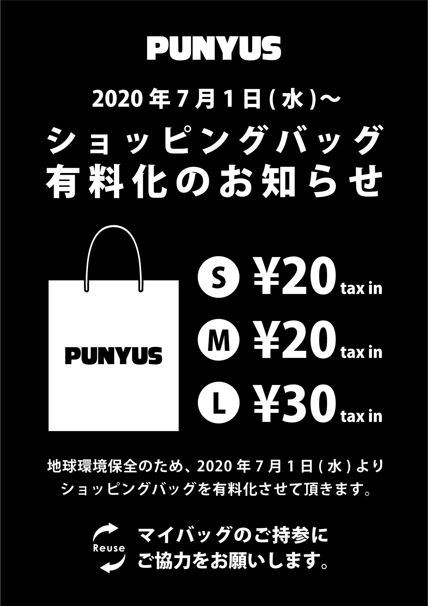 ショッピングバッグ有料化のお知らせ