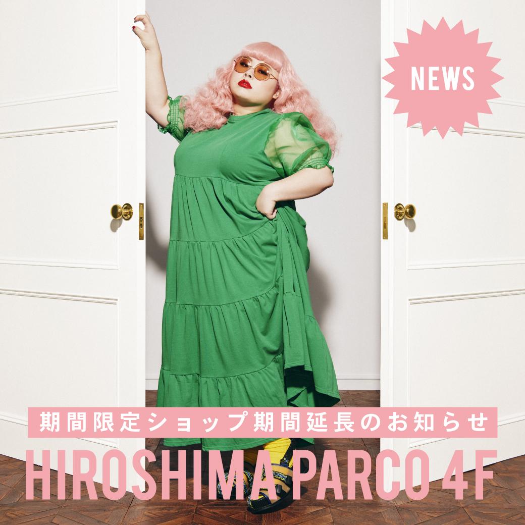 【期間限定SHOP】広島パルコ店