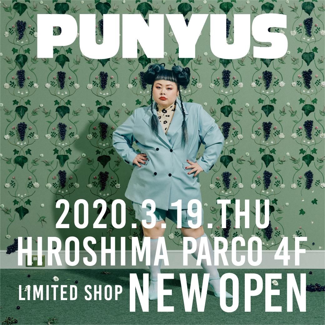 【期間限定SHOP】PUNYUS広島パルコ店