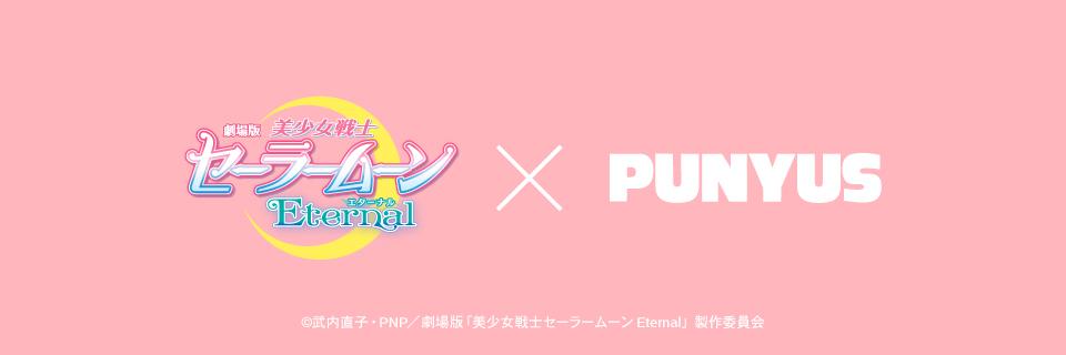 【予約販売】劇場版「美少女戦士セーラームーンEternal」×PUNYUSコラボレーションアイテム