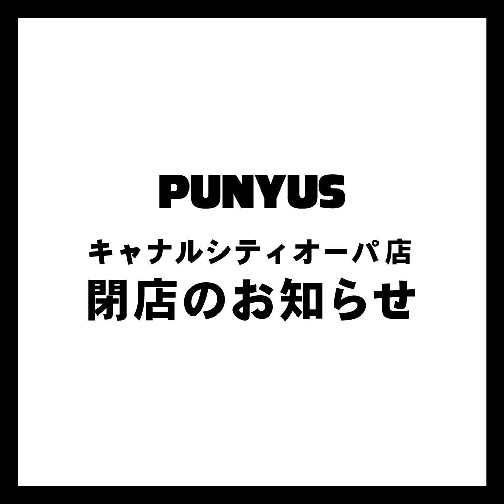 【PUNYUSキャナルシティオーパ店(福岡)】閉店のお知らせ