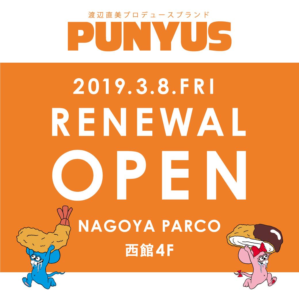 【名古屋パルコ店】移転リニューアルOPENのお知らせ