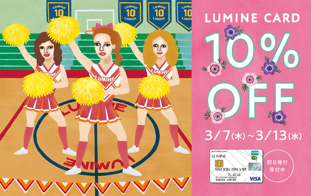 【ルミネエスト新宿店】ルミネカード10%OFF開催★限定カラーアイテム発売!
