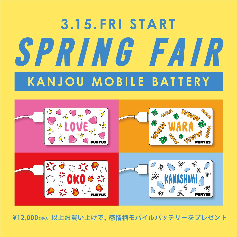 3/15(金)〜スプリングフェアノベルティ「感情柄モバイルバッテリー」プレゼント!