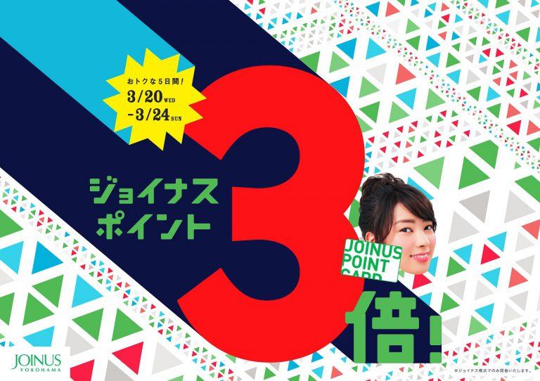 【横浜ジョイナス店】ポイントUPキャンペーン開催☆