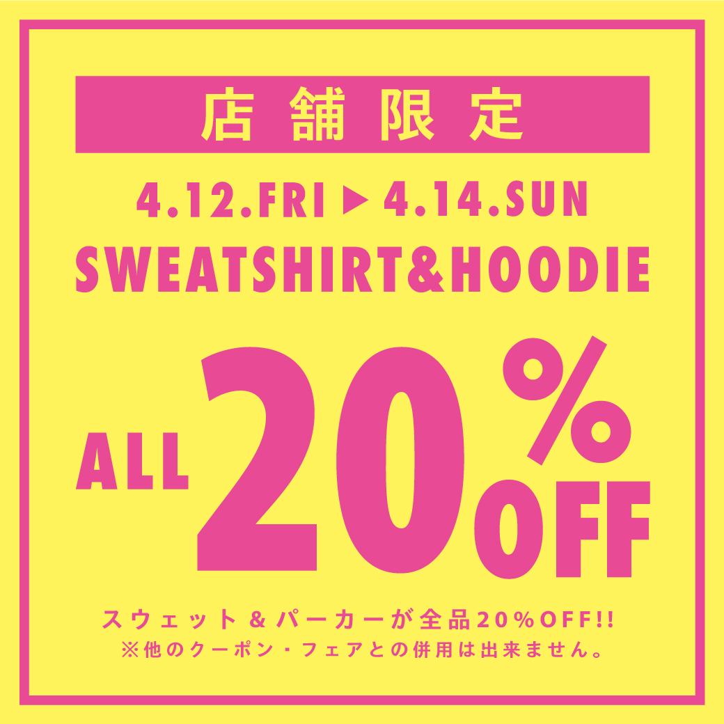 【PUNYUS店舗限定】スウェット・パーカー全品20%OFF!!!!