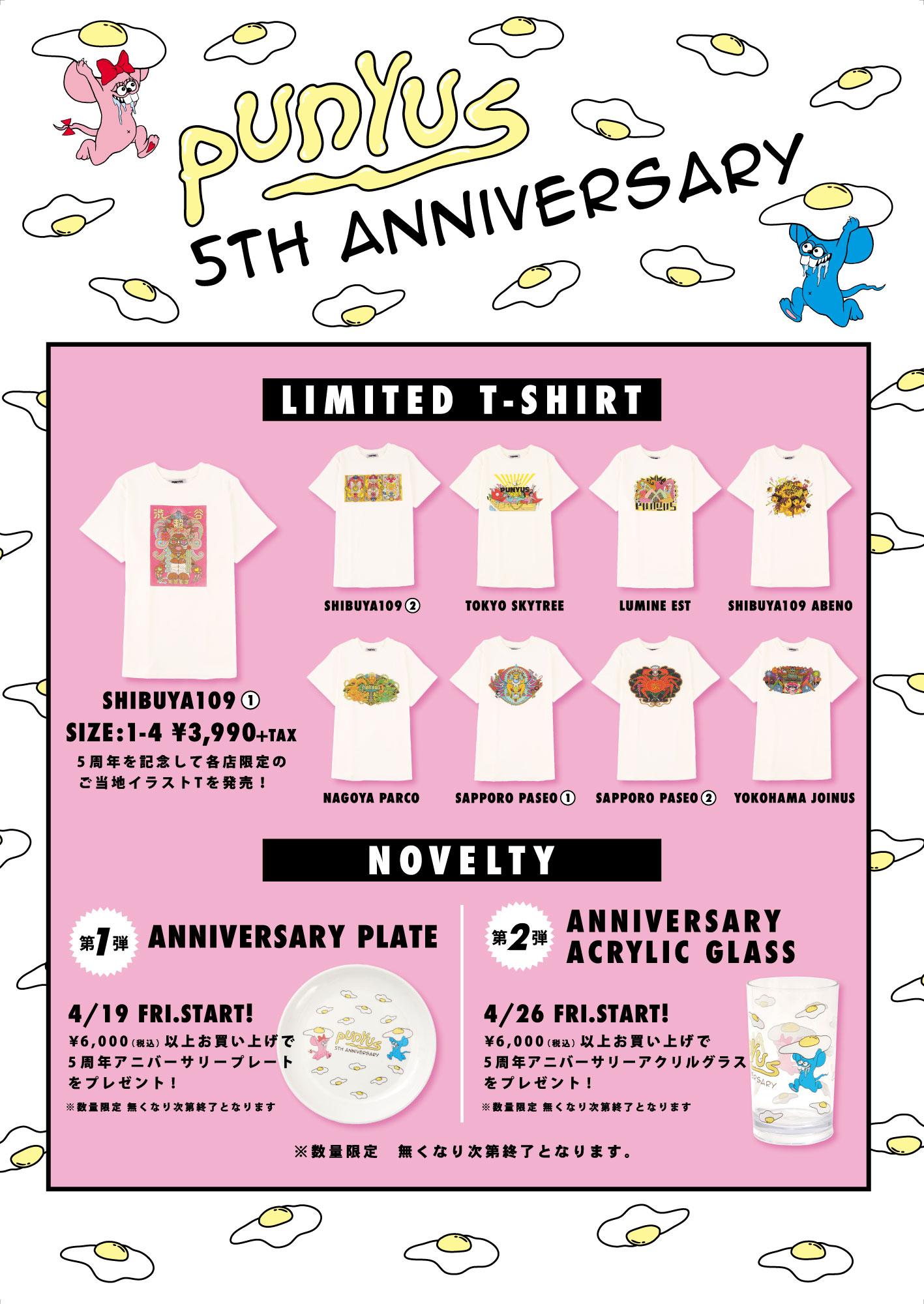 ★★PUNYUS 5th Anniversary★★