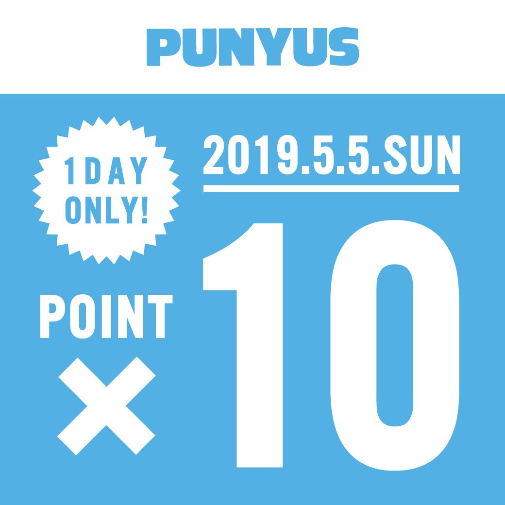 【PUNYUS店舗限定】5/5(日)はポイント10倍!
