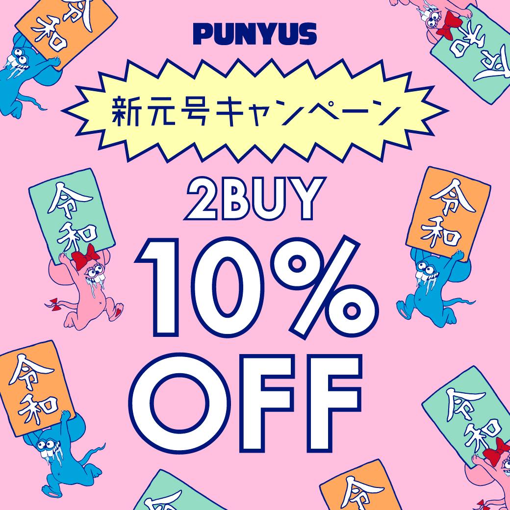 【PUNYUS店舗限定】新元号キャンペーン2BUY10%OFF!!