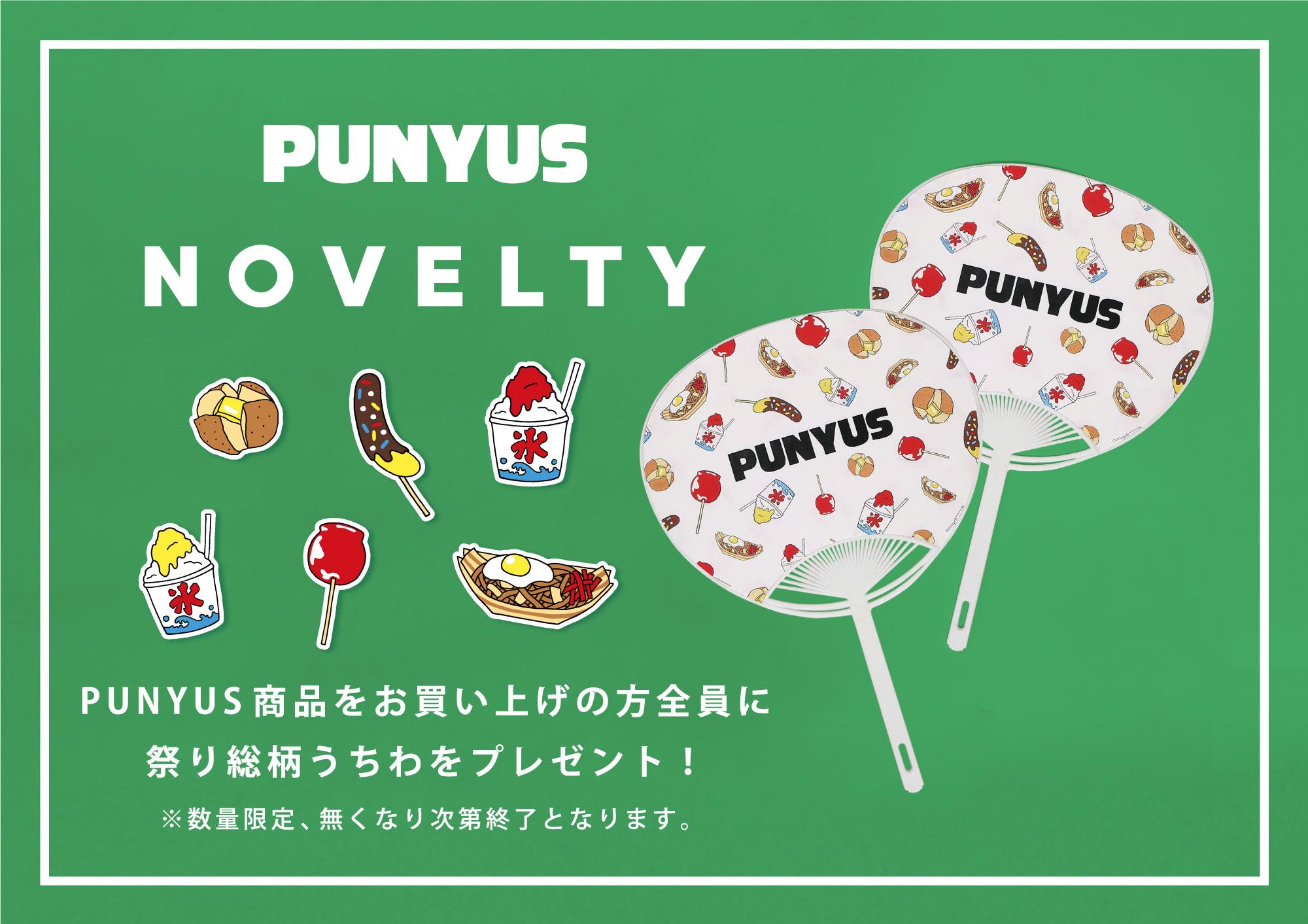 【PUNYUS店舗】ノベルティ 祭り総柄うちわ プレゼント!