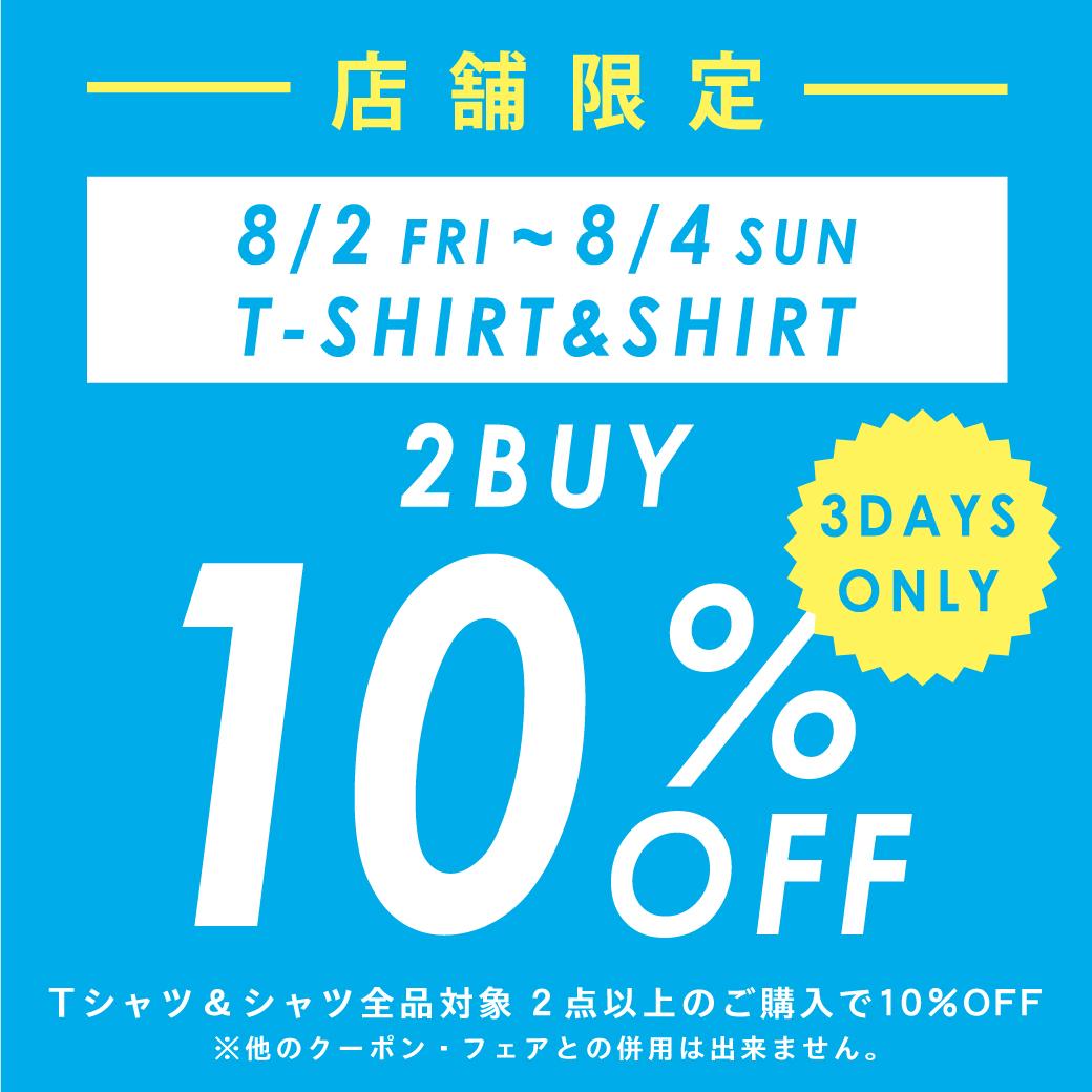 【PUNYUS店舗限定】★Tシャツ&シャツ対象 2BUY10%OFF★