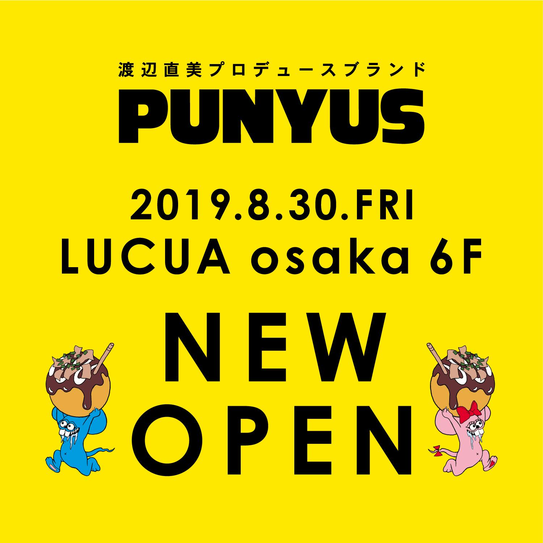 8/30(金) ルクア大阪店NEW OPEN!