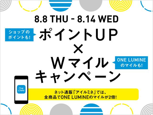 【ルミネエスト新宿店限定】ポイント5倍&Wマイルキャンペーン開催!