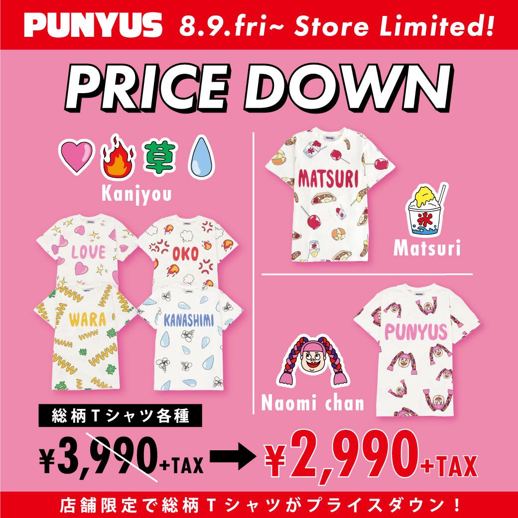 【PUNYUS店舗限定】★対象総柄Tシャツ¥2,990+税★
