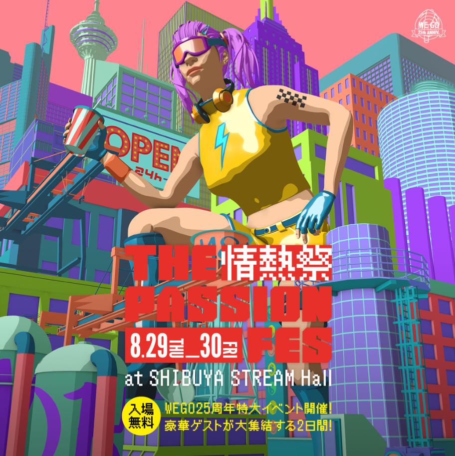 WEGO 25th ANNIVERSARY 『THE PASSION FES〜情熱祭〜』