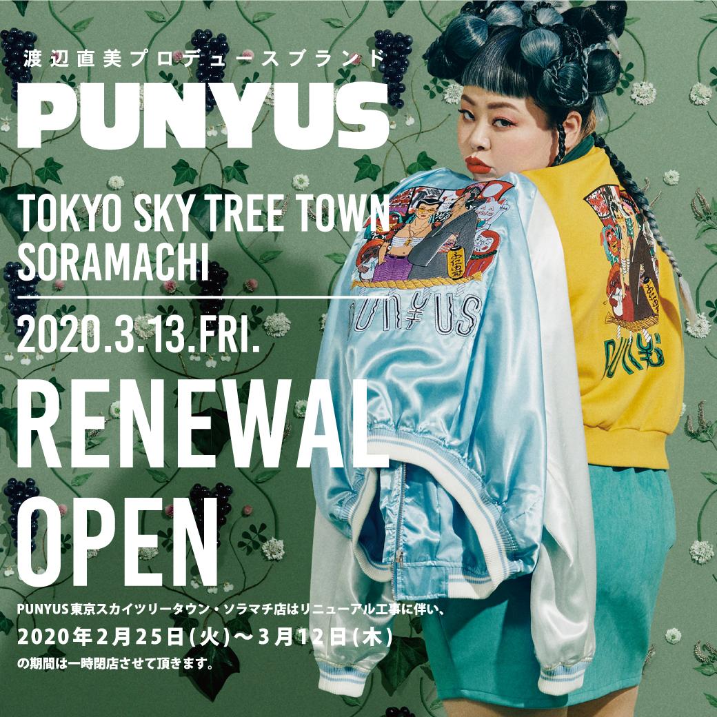 【東京スカイツリータウン・ソラマチ店】3/13(金)リニューアルOPEN!