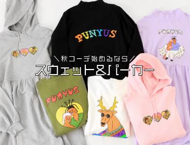 渡辺直美がプロデュースするファッションブランドPUNYUS通販